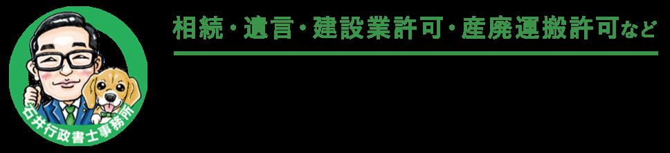 石井行政書士事務所