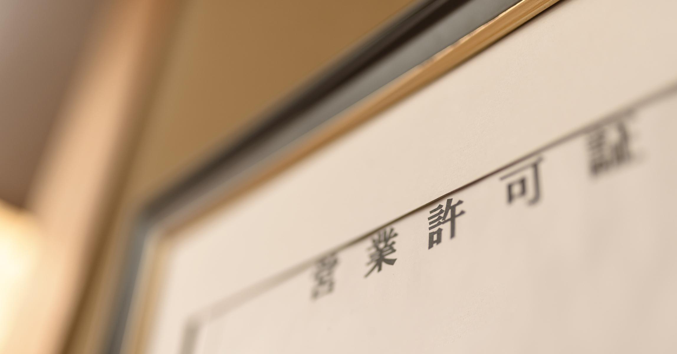 風営法1号営業許可:¥160,000~