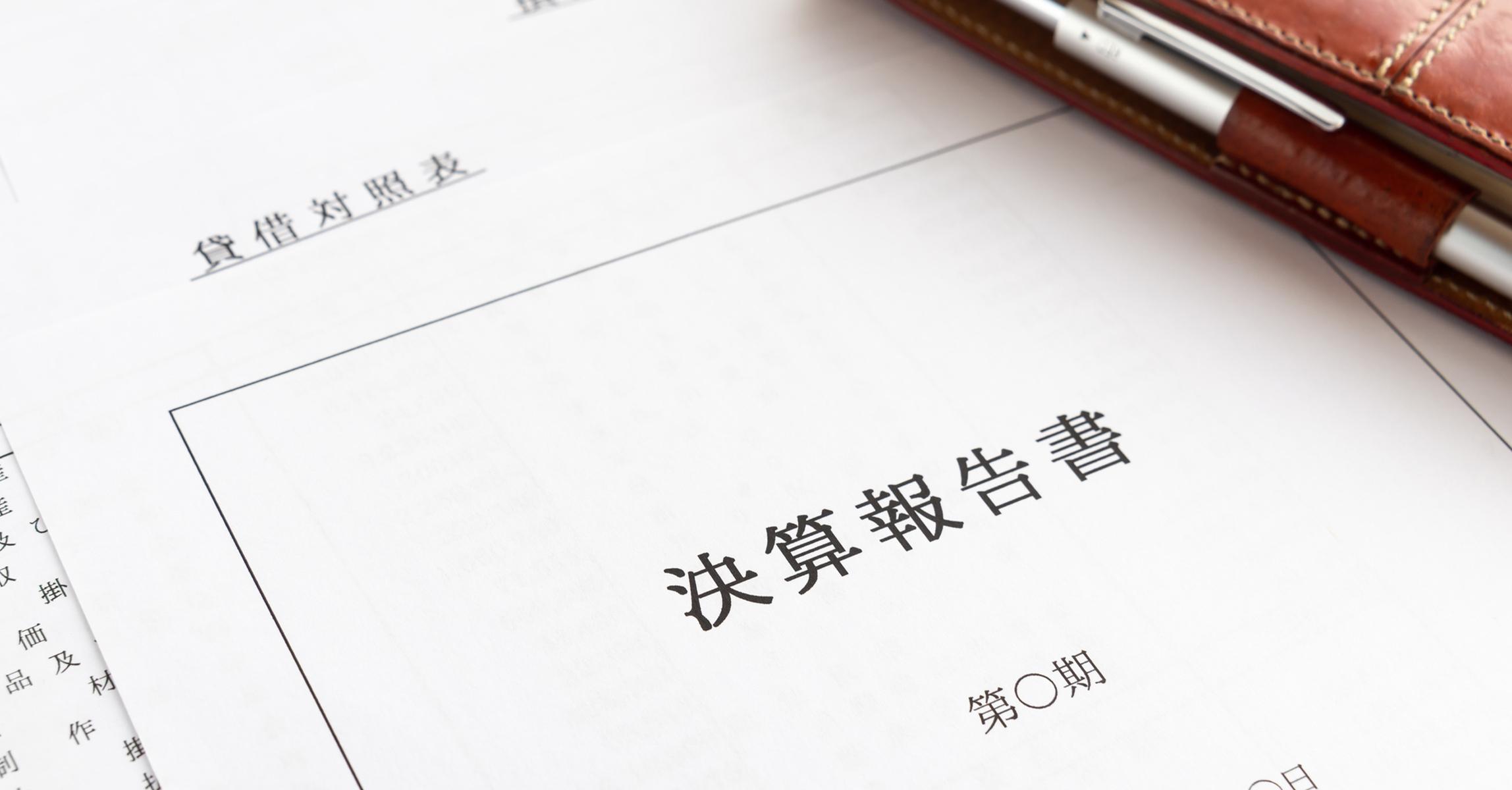 決算変更届の作成・提出代行:¥30,000~