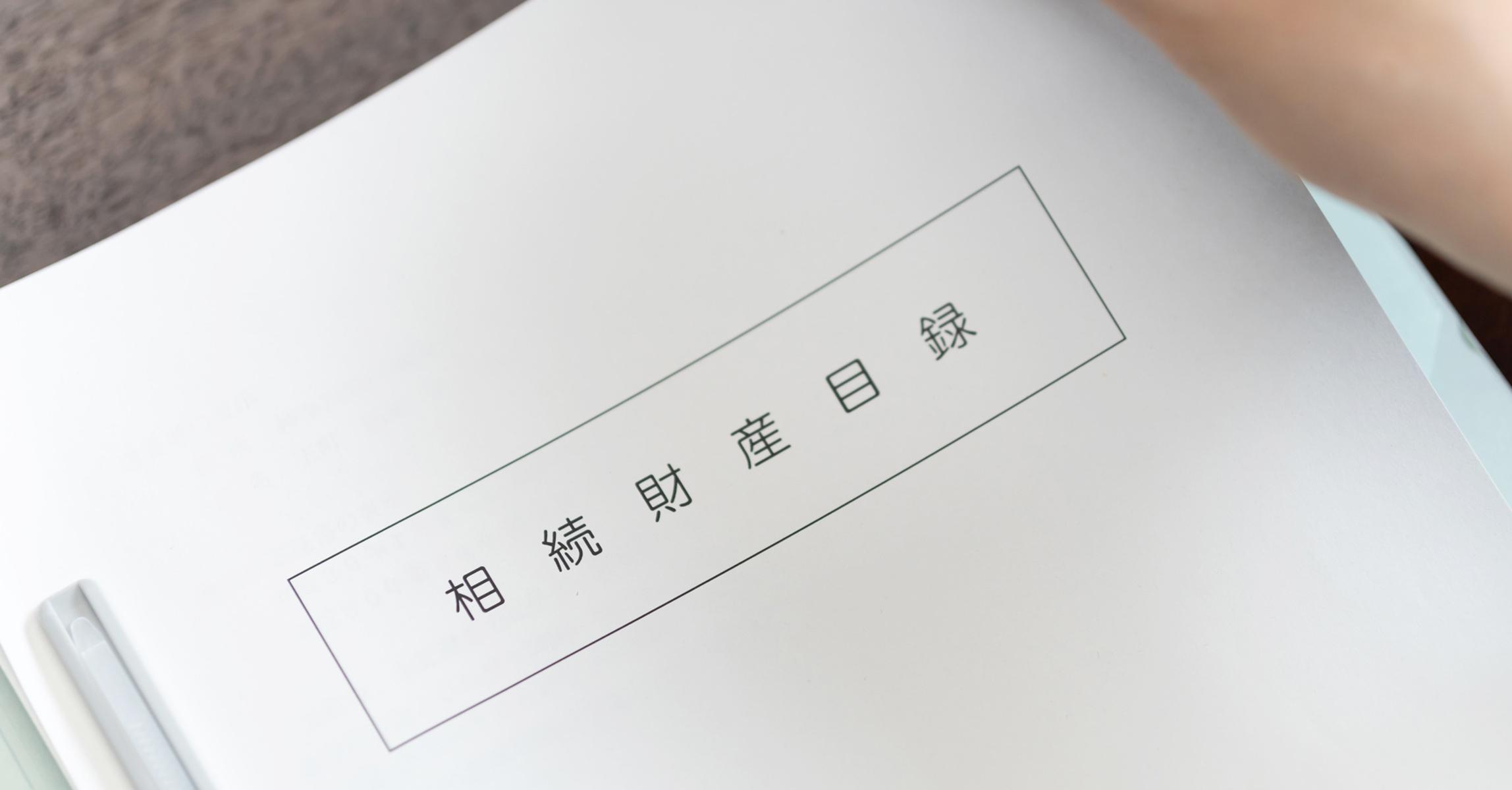 財産目録の作成:¥50,000~